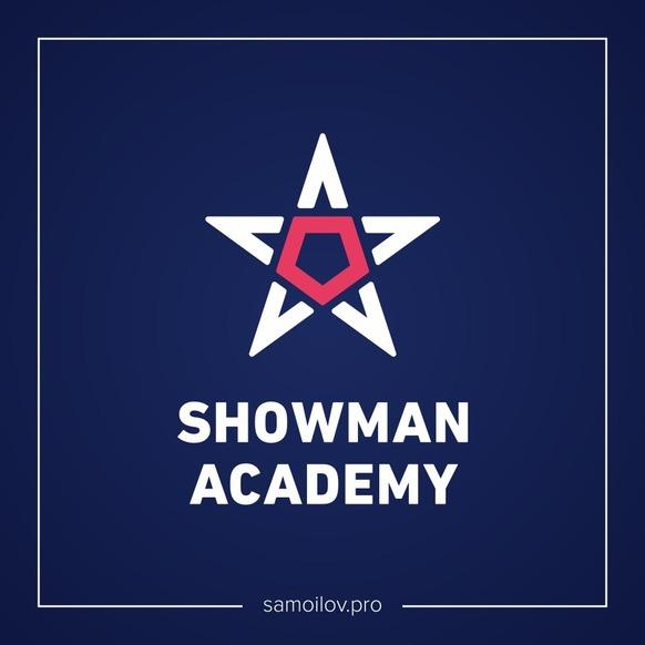 Логотип и фирменный стиль <br> академии шоуменов «Showman academy»