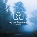 Логотип профессионального фотографа <br> Артема Горланова