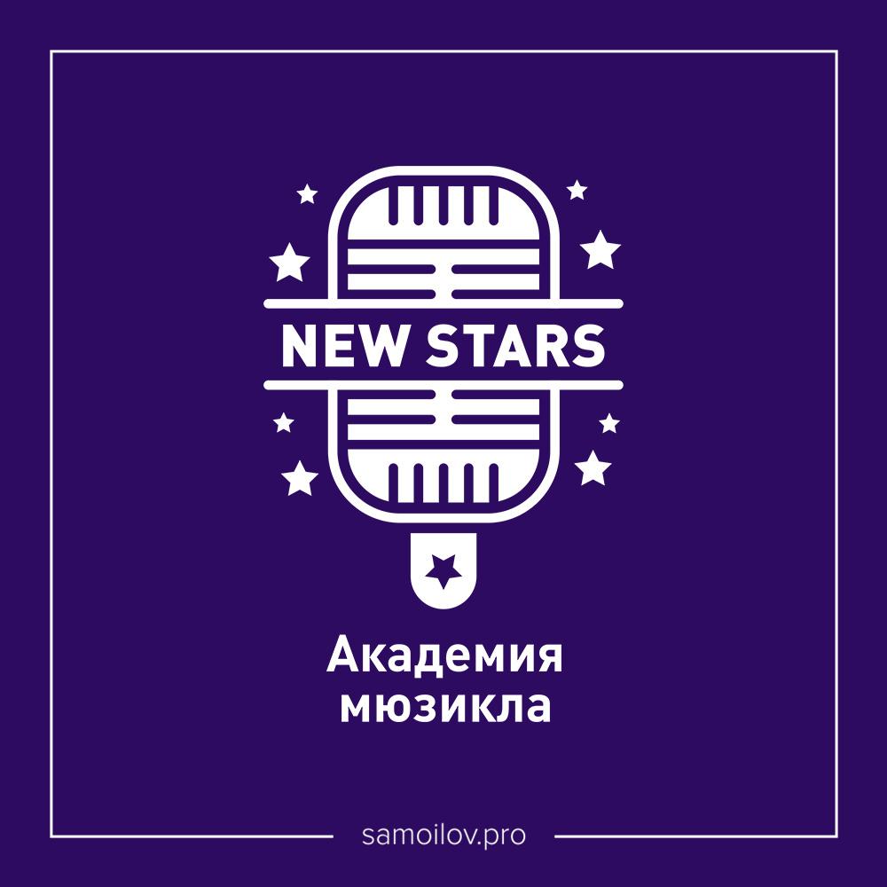 Логотип и фирменный стиль академии мюзикла New Stars