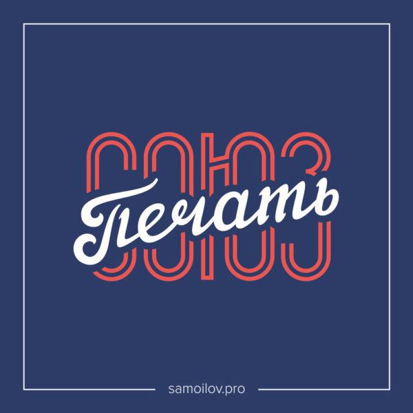 Логотип и фирменный стиль Союзпечать