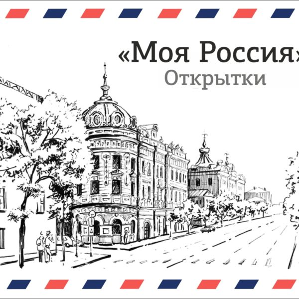 Коллекция открыток Моя Россия