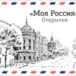 Коллекция открыток «Моя Россия»