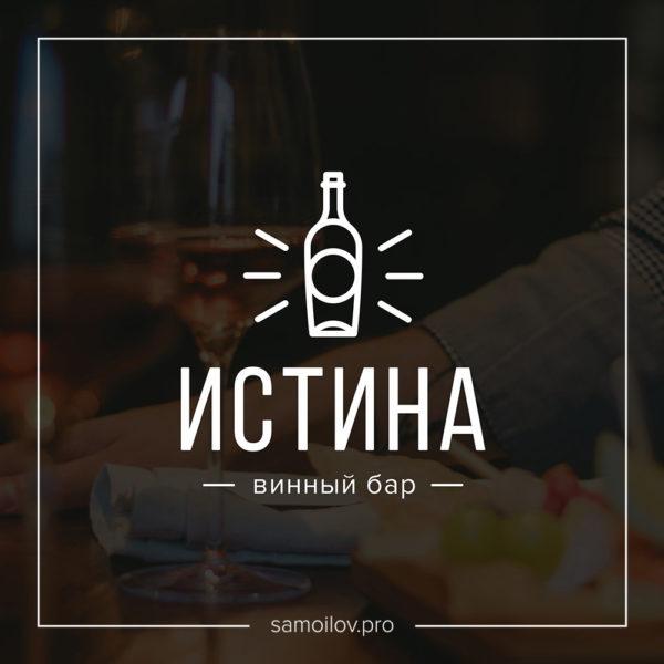 Логотип и фирменный стиль <br> винного бара «Истина»